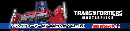 【追加予約販売中!】TFマスターピース MP-44 コンボイ Ver.3.0!