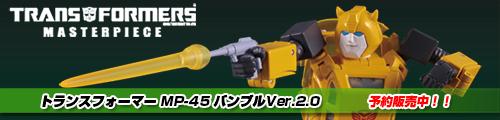 【予約販売中!TF マスターピース MP-45 バンブルVer.2.0!