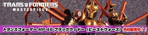 【明日10:00予約締切!】マスターピース MP-46 ブラックウィドー(ビーストウォーズ)