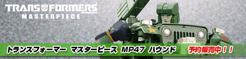【明日10:00予約締切!】トランスフォーマー マスターピース MP-47 ハウンド!