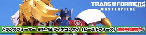 【追加予約販売中!】トランスフォーマー マスターピース MP-48 ライオコンボイ(ビーストウォーズ)!
