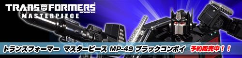 【予約販売スタート!】トランスフォーマー マスターピース MP-49 ブラックコンボイ!