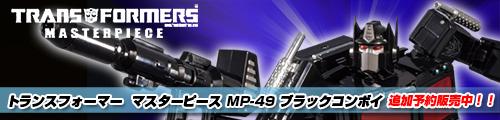 【追加予約販売中!】TF マスターピース MP-49 ブラックコンボイ!
