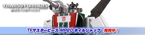 【発売中!】【再販】TFマスターピース MP20 ホイルジャック