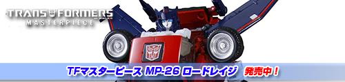【随時発送中!】TFマスターピース MP-26 ロードレイジ!