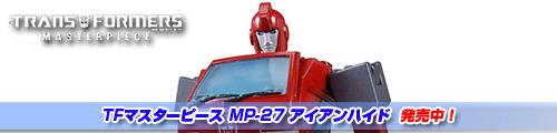 【発売中!】TFマスターピース MP-27 アイアンハイド