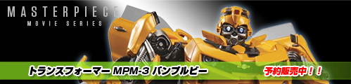 【1月30日予約締切!】(再販)TF マスターピース MPM-3 バンブルビー!