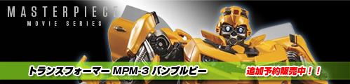 【追加予約販売中!】(再販)TF マスターピース MPM-3 バンブルビー!