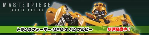 【好評発売中】マスターピースムービーシリーズ MPM-3 バンブルビー!