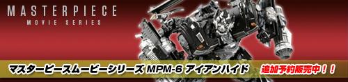 【追加予約販売中!】TF マスターピースムービーシリーズ MPM-6 アイアンハイド!