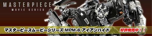 【好評発売中!】TF マスターピースムービーシリーズ MPM-6 アイアンハイド!