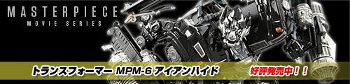 【好評発売中】マスターピースムービーシリーズ MPM-6 アイアンハイド!