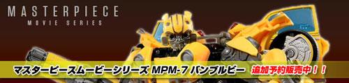 【追加予約販売中!】マスターピースムービーシリーズ MPM-7 バンブルビー!