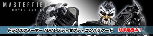 【好評発売中】マスターピースムービーシリーズ MPM-5 ディセプティコンバリケード!