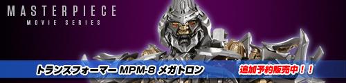 【追加予約販売受付中】マスターピースムービーシリーズ MPM-8 メガトロン!