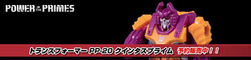 【予約販売中!】TFパワーオブザプライム PP-20 クインタスプライム
