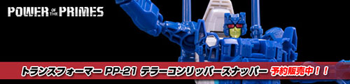 【予約販売中!】TFパワーオブザプライム PP-21 テラーコンリッパースナッパー