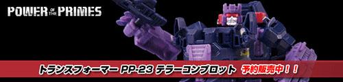【予約販売中!】TFパワーオブザプライム PP-23 テラーコンブロット