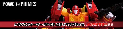 【追加予約販売中!】トランスフォーマー パワーオブザプライム PP-08 ロディマスプライム