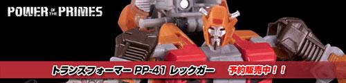 【予約販売中!】トランスフォーマー パワーオブザプライム PP-41 レックガー!