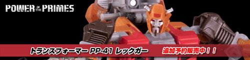 【追加予約販売中!】トランスフォーマー パワーオブザプライム PP-41 レックガー!