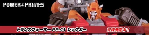 【随時発送中!】トランスフォーマー パワーオブザプライム PP-41 レックガー!