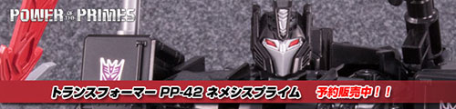 【追加予約販売中!】トランスフォーマー パワーオブザプライム PP-42 ネメシスプライム!