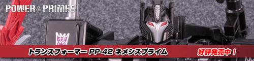 【随時発送中!】トランスフォーマー パワーオブザプライム PP-42 ネメシスプライム!