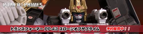 【追加予約販売中!】トランスフォーマーPP-43 スローンオブザプライム!