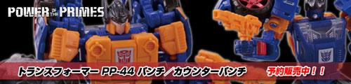 【予約販売中!】トランスフォーマー パワーオブザプライム PP-44 パンチ/カウンターパンチ!