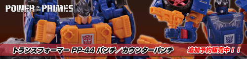 【追加予約販売中!】トランスフォーマー パワーオブザプライム PP-44 パンチ/カウンターパンチ!