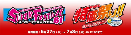 スーフェス特価祭り!!【6/27(木)から7月8日(月)AM12:00まで!】