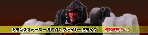 【予約販売中!】トランスフォーマー SG-01 ファイヤードライブ!