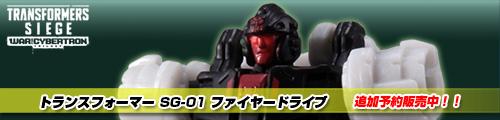 【追加予約販売中!】トランスフォーマー SG-01 ファイヤードライブ!