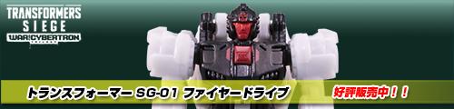 【好評発売中!】トランスフォーマー SG-01 ファイヤードライブ!