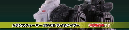 【予約販売中!】トランスフォーマー SG-02 ライオナイザー!