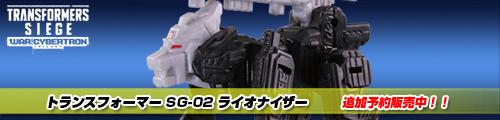 【追加予約販売中!】トランスフォーマー SG-02 ライオナイザー!
