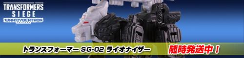 【好評発売中!】トランスフォーマー SG-02 ライオナイザー!