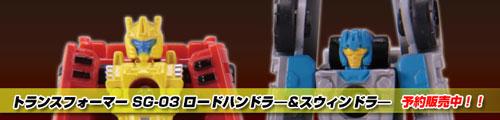 【予約販売中!】トランスフォーマー SG-03 ロードハンドラー&スウィンドラー!