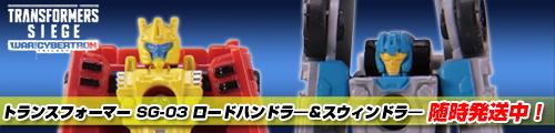 【好評発売中!】トランスフォーマー SG-03 ロードハンドラー&スウィンドラー!