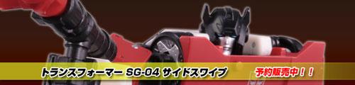 【予約販売中!】トランスフォーマー SG-04 サイドスワイプ!