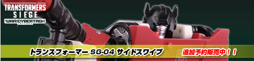【追加予約販売中!】トランスフォーマー SG-04 サイドスワイプ!