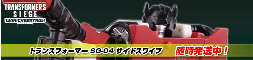 【好評発売中!】トランスフォーマー SG-04 サイドスワイプ!