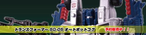 【予約販売中!】トランスフォーマー SG-05 オートボットコグ!
