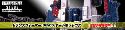 【追加予約販売中!】トランスフォーマー SG-05 オートボットコグ!