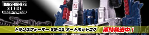 【好評発売中!】トランスフォーマー SG-05 オートボットコグ!