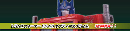 【予約販売中!】トランスフォーマー SG-06 オプティマスプライム!