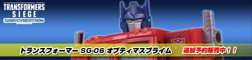 【追加予約販売中!】トランスフォーマー SG-06 オプティマスプライム!