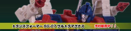 【予約販売中!】トランスフォーマー SG-07 ウルトラマグナス!