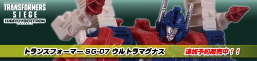 【追加予約販売中!】トランスフォーマー SG-07 ウルトラマグナス!